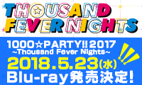 1000☆PARTY!!2017 Blu-ray発売決定